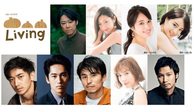 「リモートドラマLiving」(NHKの番組ホームページより)