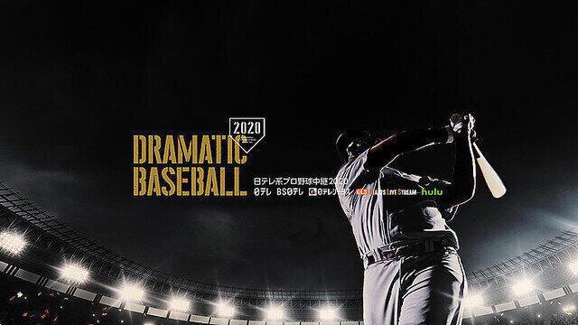 「DRAMATIC BASEBALL2020」(巨人の公式ホームページより)