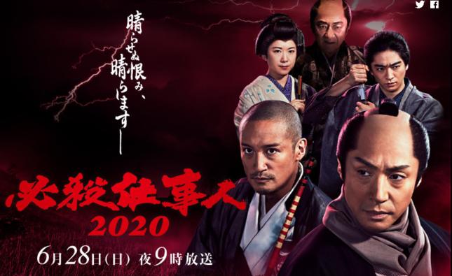 「必殺仕事人2020」(テレビ朝日の番組ホームページより)