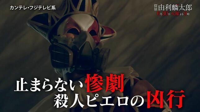 「探偵・由利麟太郎」(フジテレビの番組ホームページより)