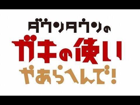 「ダウンタウンのガキの使いやあらへんで!!」(日本テレビの番組ホームページより)