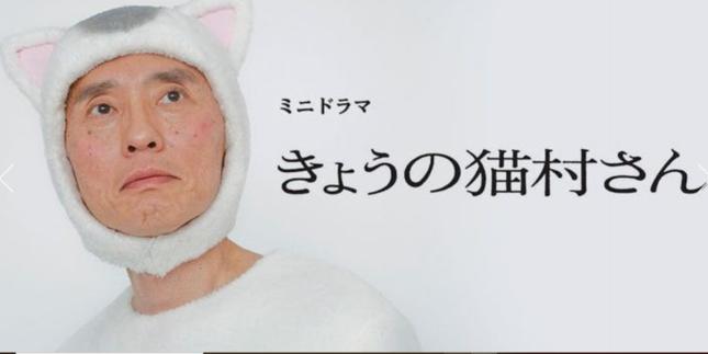 「きょうの猫むらさん」(テレビ東京の番組ホームページより)