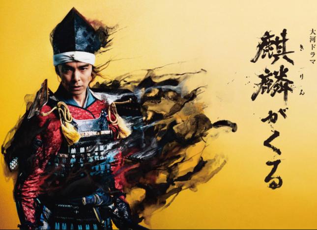「麒麟がくる」(NHKの番組ホームページより)