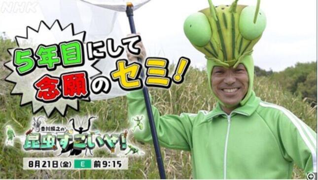 「香川照之の昆虫すごいぜ!」(NHKの番組ホームページより)