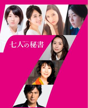 10月から始まる「7人の秘書」(テレビ朝日の番組ホームページより)