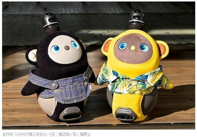 「LOVOT」演じるサルー(左:猿之助/右:猿彦)(C)TBS