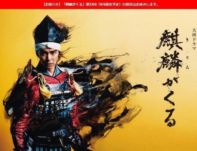 「放送休止」を伝える「麒麟がくる」ホームページ(NHK公式サイトより)