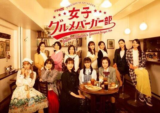テレビ東京「女子グルメバーガー部」公式サイト(https://www.tv-tokyo.co.jp/jgbb/intro/)より