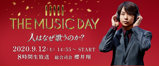 日本テレビ「THE MUSIC DAY」公式ホームページより