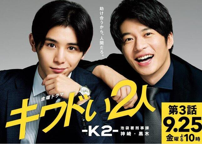 「キワドい2人-K2-池袋署刑事課神崎・黒木」(TBSの番組ホームページより)