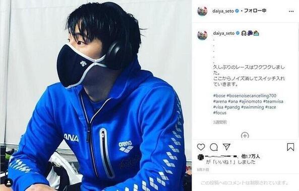 瀬戸大也選手(8月31日の本人のインスタグラム)