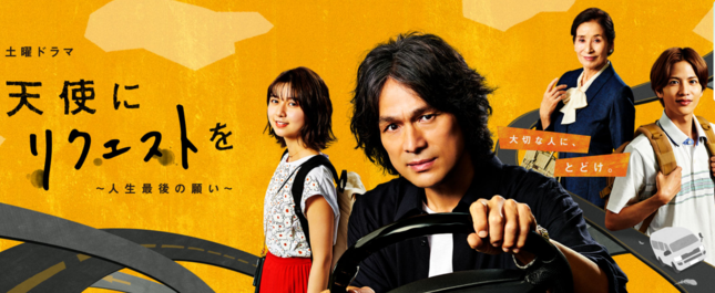 NHKドラマ「天使にリクエストを」番組公式ホームページより