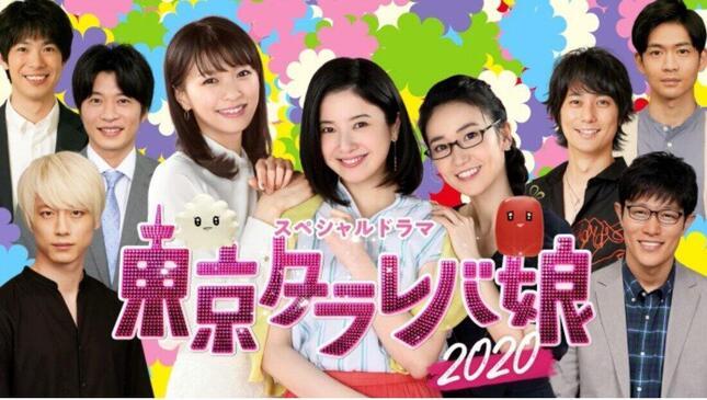 「東京タラレバ娘2020」(日本テレビの番組ホームページより)