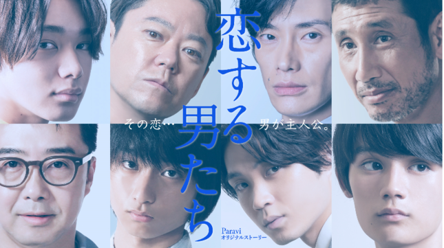 「恋する男たち」(Paravi公式サイトより)