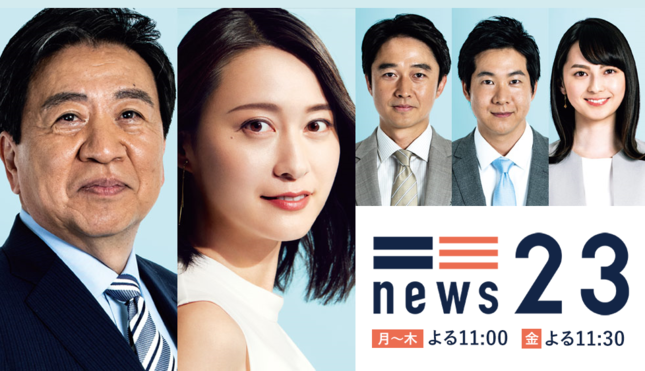 「NEWS23」(TBSの公式サイトより)