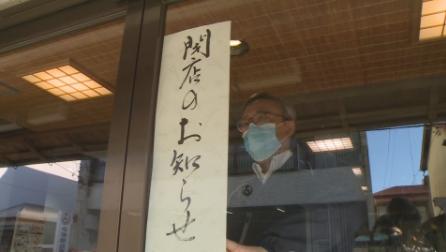 コロナ禍で老舗が廃業に(『NHKクローズアップ現代+』公式サイトより)