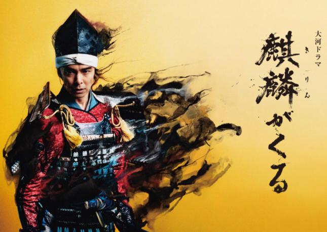 大河ドラマ「麒麟がくる」NHK番組公式サイト(https://www.nhk.or.jp/kirin/)より