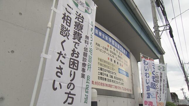 「無料低額診療」を行っている診療所(NHKクローズアップ現代+の公式サイトより)