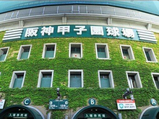 高校野球の聖地・阪神甲子園球場