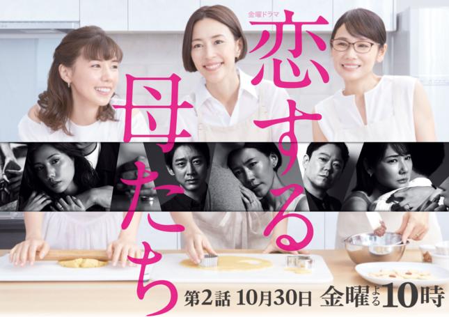 (TBS「恋する母たち」番組公式ホームページより)