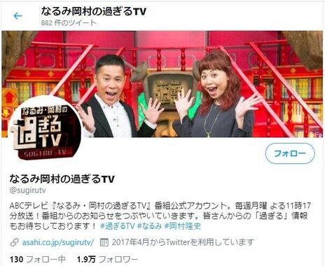 過ぎるTV公式twitter(https://twitter.com/sugirutv)より
