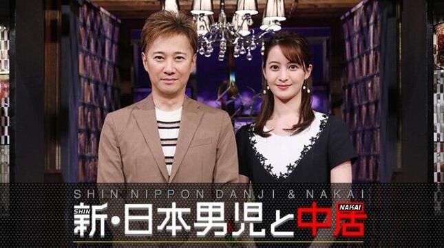 日本テレビ 番組公式サイト(https://www.ntv.co.jp/shinnihon/)より
