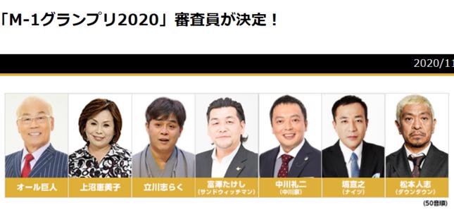 7人の審査員(「M-1グランプリ2020」公式サイトより)