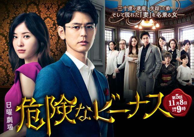TBSドラマ「危険なビーナス」番組公式サイト(https://www.tbs.co.jp/kikenna_venus/)より