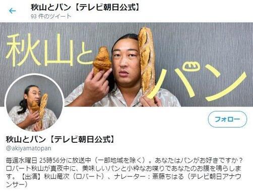 テレビ朝日「秋山とパン」公式ツイッター(https://twitter.com/akiyamatopan)より