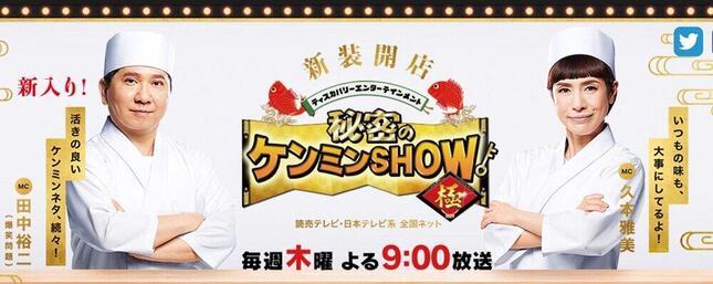 「秘密のケンミンSHOW」公式サイト(https://www.ytv.co.jp/kenmin_show/)より
