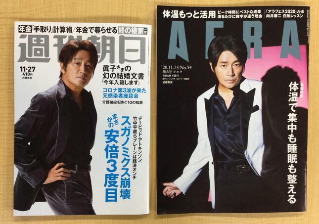 「不倫騒動」最中、同じ週に近藤真彦を表紙にした「週刊朝日」と「AERA」