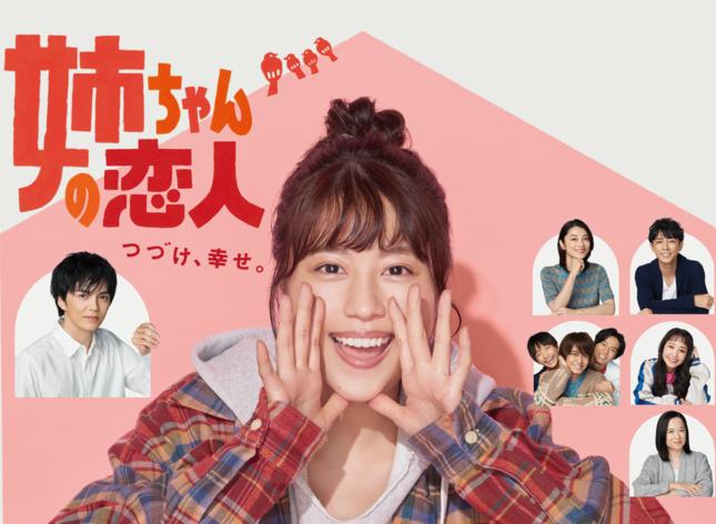 「姉ちゃんの恋人」(関西テレビ 番組オフィシャルサイトより)
