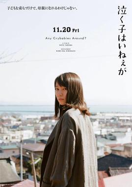 映画「泣く子はいねぇが」公式サイト(https://nakukohainega.com/)より