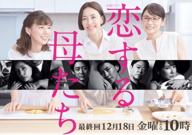 TBS「恋する母たち」番組公式サイトより