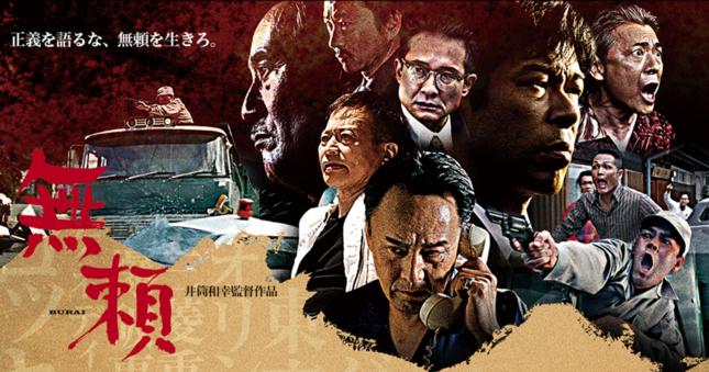 映画「無頼」公式サイト(https://www.buraimovie.jp/)より