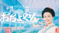 連続テレビ小説<おちょやん>(NHK総合ほか) 出色だった子役に続き、杉咲花の繊細な演技が素晴らしい。実年齢23歳、今はいいが40代~60代も違和感なく演じられるか