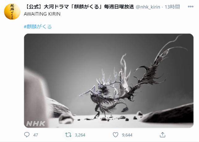NHK「麒麟がくる」公式ツイッターで公開された「麒麟」の画像