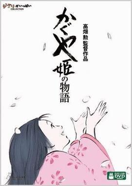 「かぐや姫の物語」(Amazon.DVD)