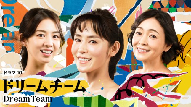 NHK「ドリームチーム」公式サイト