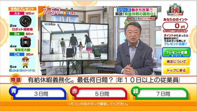「池上彰のニュース検定」(テレビ朝日の公式サイトより)