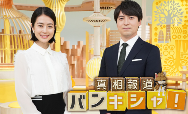 夏目三久さんが結婚報告をした「真相報道バンキシャ」(日本テレビの公式サイトより)