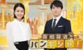 「ステキな夫婦になりたいです」夏目三久アナが「バンキシャ!」で有吉弘行さんとの結婚を生報告「仲間思いで誠実な人です」