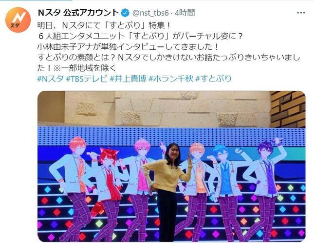 TBS「Nスタ」番組公式ツイッター(@nst_tbs6)より。