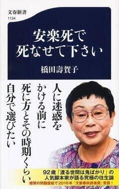 橋田壽賀子さんの著書『安楽死で死なせて下さい』(文春新書、2017年)