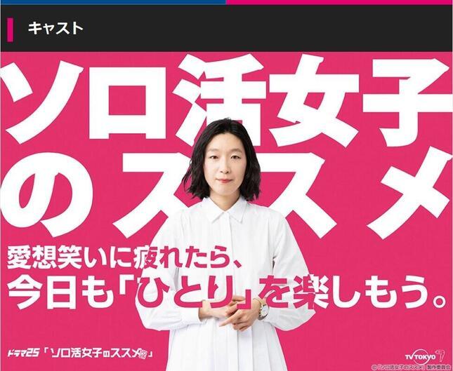 ドラマ25「ソロ活女子のススメ」(テレビ東京系)の番組公式サイトより。