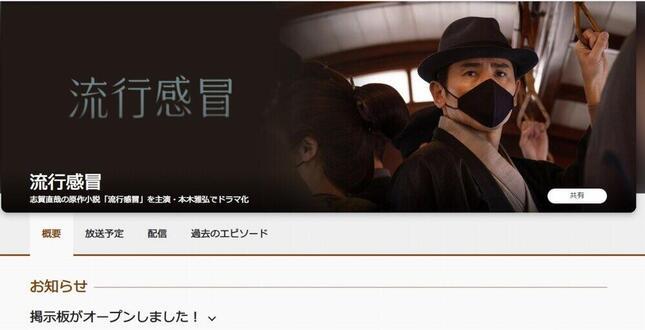 NHKの番組サイトより。