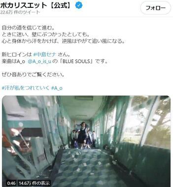 ポカリスエットの公式ツイッター(@pocarisweat_jp)より。