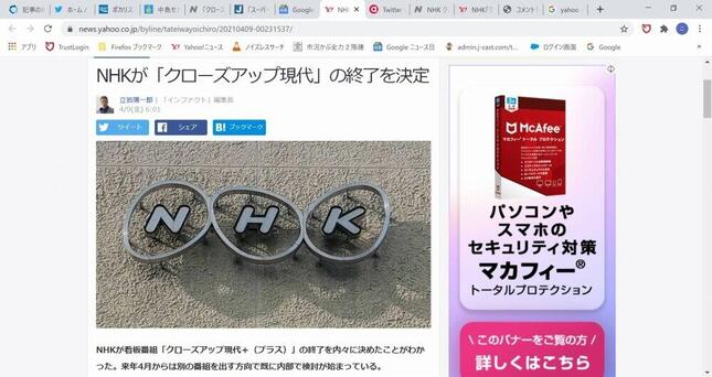 NHKが記事に対する否定コメントを発表した。