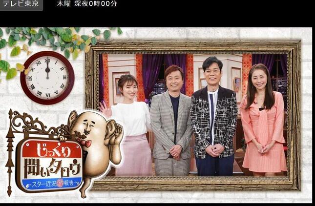テレビ東京サイトより。