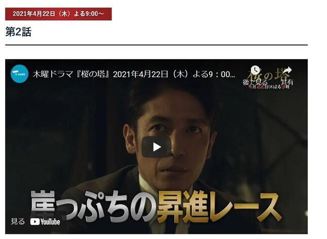 「桜の塔」(テレビ朝日系)の番組公式サイトより。